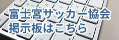 富士宮サッカー協会掲示板はこちら