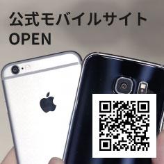 公式モバイルサイトOPEN