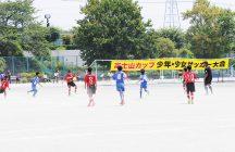 第30回富士山カップ少年・少女サッカー大会 試合写真