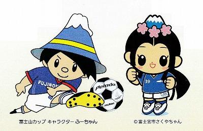 第36富士山カップ少年・少女サッカー大会 中止のお知らせ
